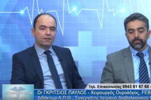γκρίτσιος παύλος - χειρούργος ουρολόγος συνεργάτης ιατρικού διαβαλκανικού θεσσαλονίκης